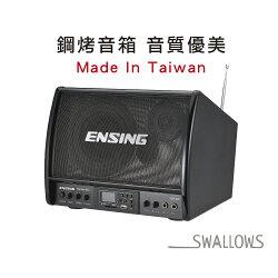 燕聲 ENSING ESY-500 / 500W 藍芽卡拉OK音響 台灣製造