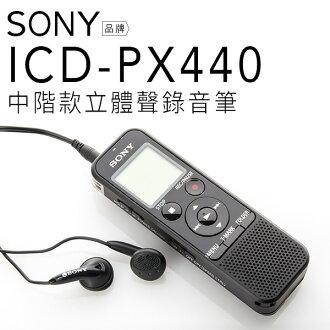 【附原廠收納袋及原廠耳機】SONY 錄音筆 ICD-PX440 中文介面 4G可擴充記憶卡【平輸-保固一年】