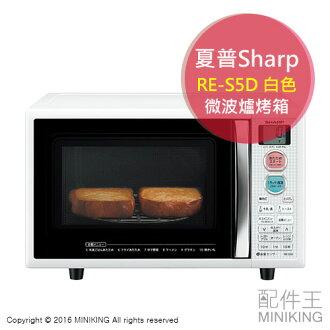 【配件王】日本代購 夏普 Sharp 微波爐烤箱 RE-S5D 白 15L 微波爐 烤箱 烤土司 解凍 勝RE-S15E