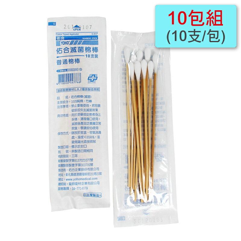【醫康生活家】佑合6吋滅菌普通棉棒 10支/包 10包組