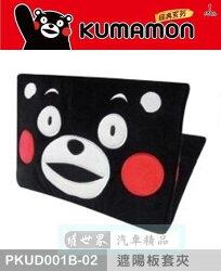 權世界@汽車用品 日本熊本熊系列 多功能遮陽板 套夾 置物袋 PKUD001B-02