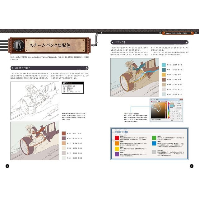蒸氣龐克世界的插圖資料與繪圖技法 決定版 5