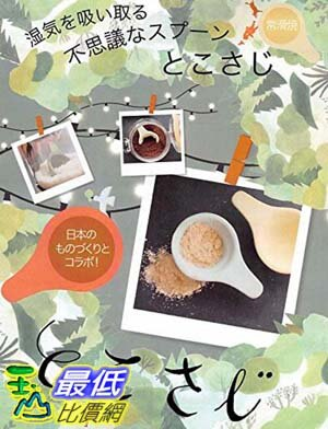 [106東京直購] Well-rich B01N770YXX TS-4037BY 日本 常滑燒spoon 防潮、防結塊調味料陶匙器 2入裝