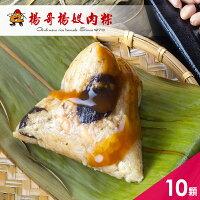 端午節粽子-北部粽推薦到《好客-楊哥楊嫂肉粽》精緻粽(10顆/包)(免運商品)_A052002就在好客HAOKE推薦端午節粽子-北部粽