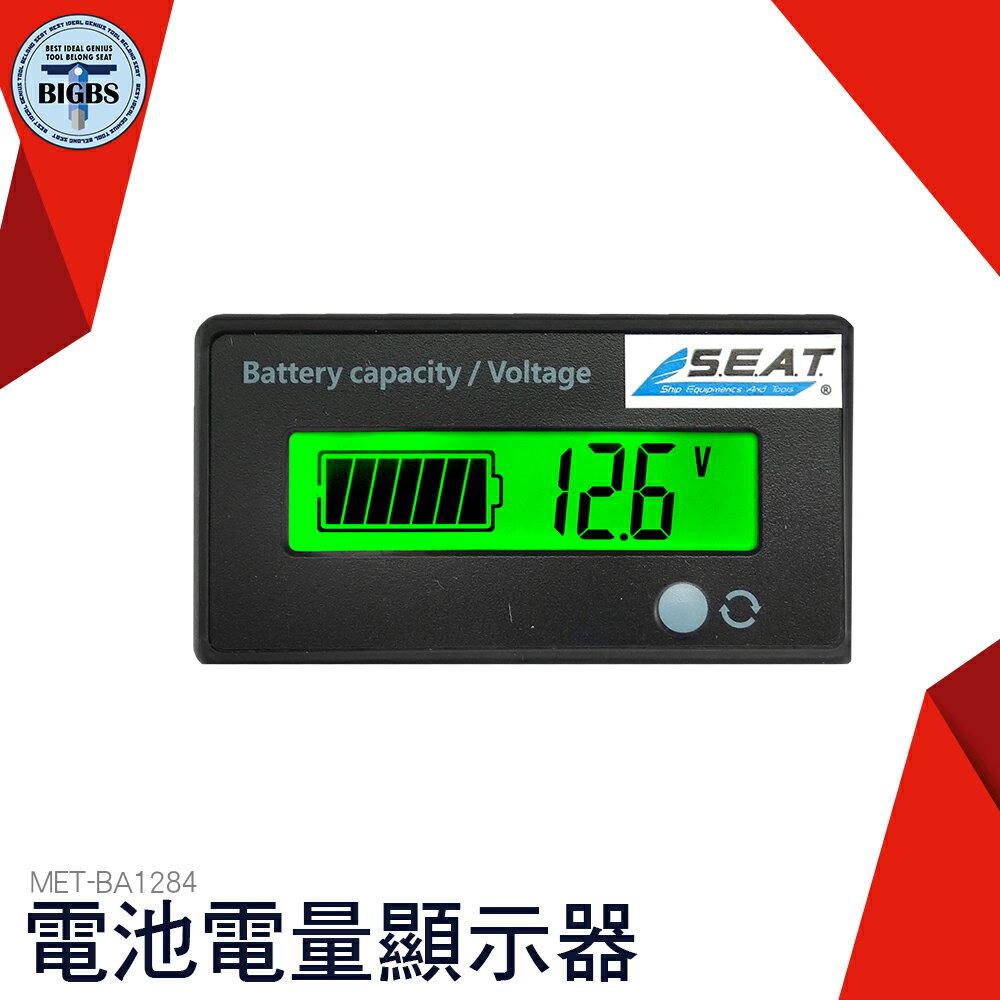 利器五金 電動車鉛酸電瓶電量表鋰電池電量顯示器 電動車電量表  BA1284