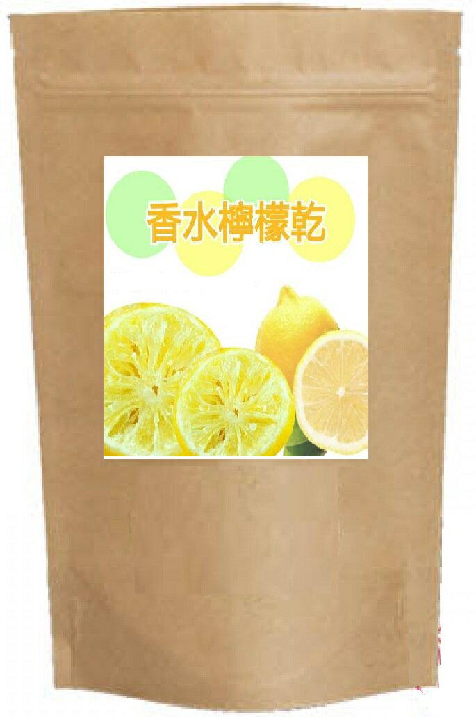 [清新自在]香水檸檬乾/120g