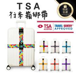 原廠現貨 TSA密碼鎖 行李箱束帶 行李箱捆綁帶 行李箱綁帶