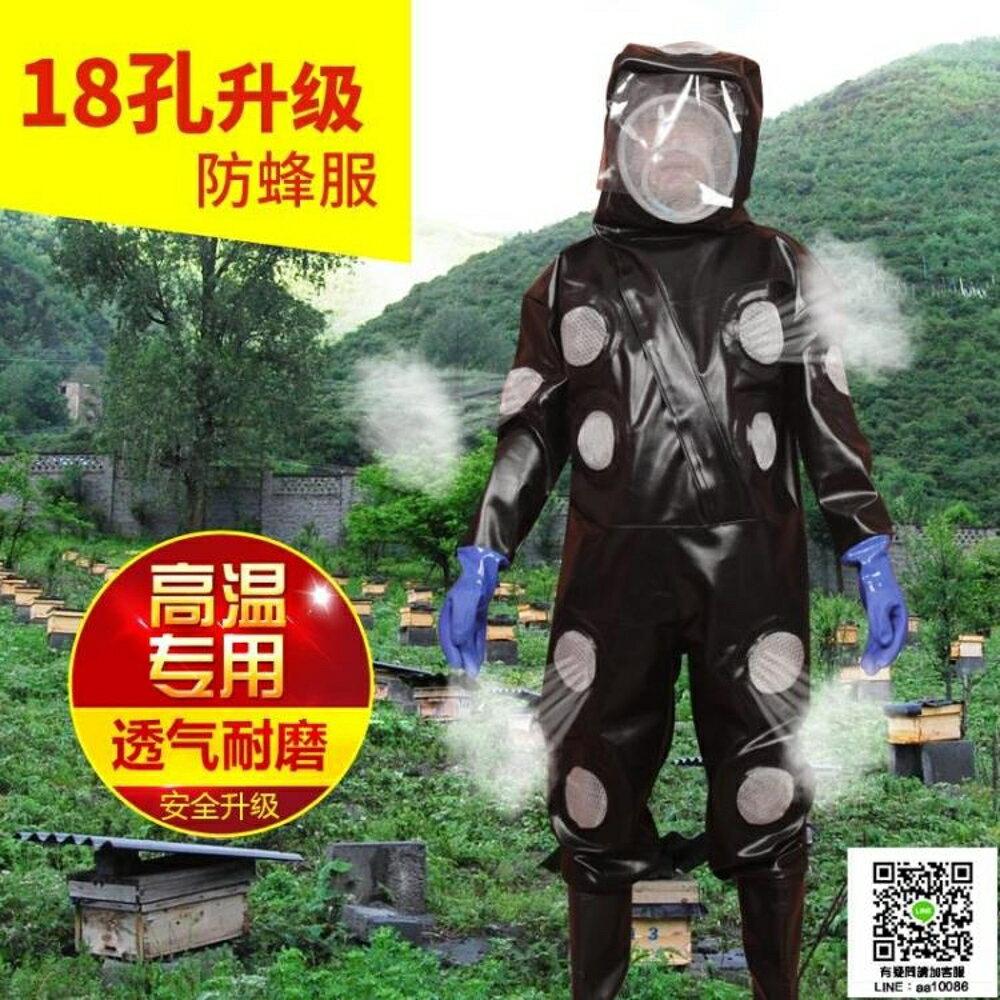 防蜂服防蜂衣 馬蜂服防蜂衣胡蜂防護服全套連身透氣加厚馬蜂衣加厚18孔捉胡蜂用 MKS薇薇家飾