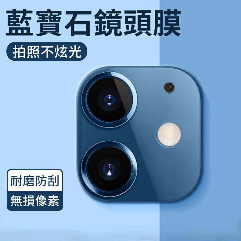 頂級鏡頭保護貼 iPhone 12 Pro Max 12Mini 鏡頭貼 滿版 攝像頭玻璃膜 鏡頭膜 攝像頭保護膜
