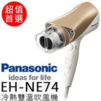 Panasonic 國際牌商品推薦★ 限時特賣 ★ 【現貨免運】Panasonic 國際牌 EH-NE74 雙負離子吹風機 保濕 速乾 大風量 公司貨