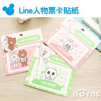 NORNS【Line人物票卡貼紙】貼圖 熊大兔兔饅頭人 line friends 悠遊卡貼 裝飾貼