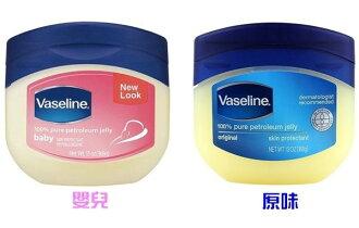 Vaseline 凡士林 潤膚膏 368G/瓶 2種可選◆德瑞健康家◆