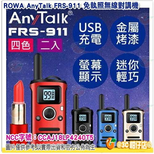 樂華 ROWA AnyTalk FRS-911 免執照無線對講機 公司貨 超輕巧 USB充電 一組二入 四色可選 - 限時優惠好康折扣