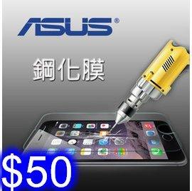 ASUS 鋼化玻璃膜 華碩 ROG Phone ZS600KL / ZenFone 6 ZS630KL 螢幕保護貼
