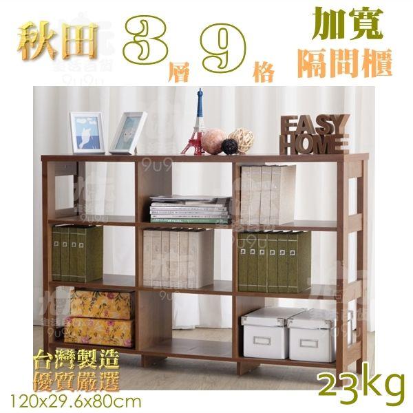 【九元生活百貨】秋田三層九格隔間櫃加寬展示櫃9格收納櫃組合櫃