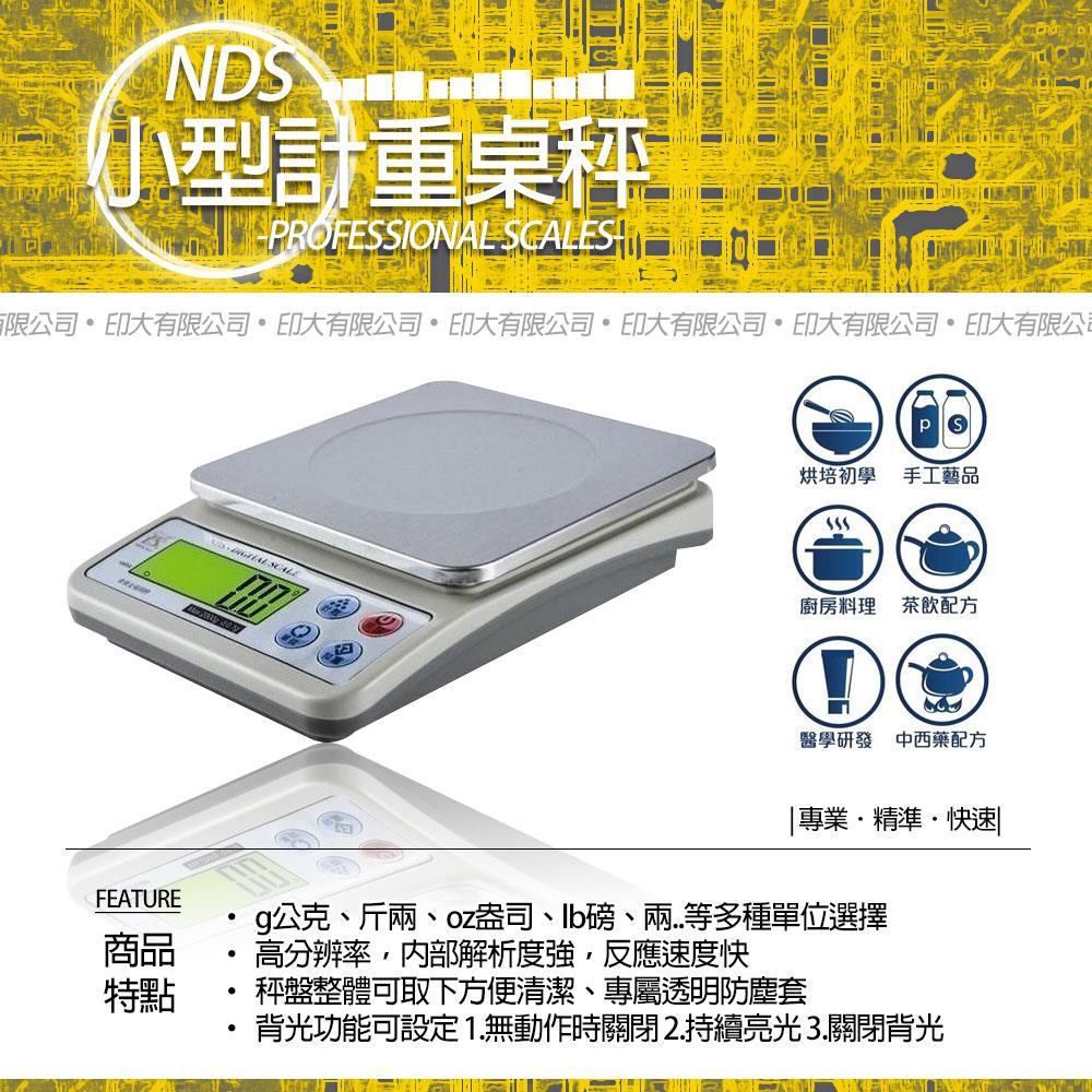 NDS系列高精度電子計重秤 磅秤 電子秤