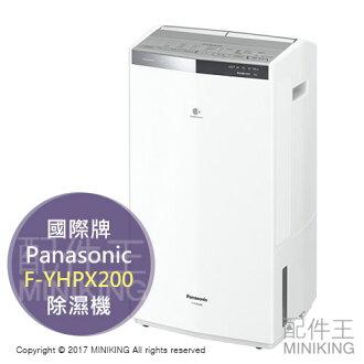 【配件王】日本代購 Panasonic 國際牌 F-YHPX200 除濕機 衣物乾燥 14坪 另 F-YHMX120
