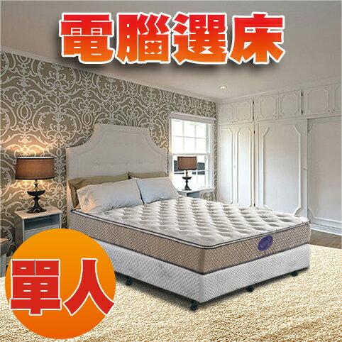 睡眠達人:【睡眠達人SL3402】獨立筒床墊,比利時乳膠,Q軟適中,3.5尺單人床墊,MIT