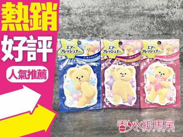日本製 熊寶貝吊掛式芳香劑 迷人花香 優雅花香 神祕麝香 (三款可選) 21g◐香水綁馬尾◐