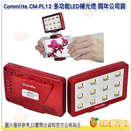 Commlite CM-PL12 R 多功能LED補光燈 紅 開年公司貨 手機 平板 相機 攝影燈 CMPL12