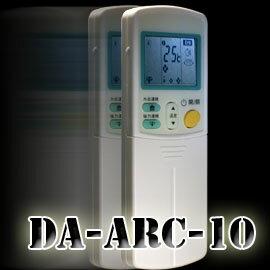 【企鵝寶寶】DA-ARC-10 (DAIKIN 大金)全系列變頻冷、暖氣機遙控器**本售價為單支價格**