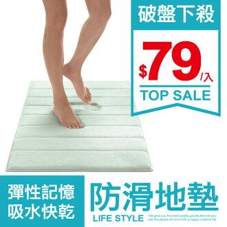 【超吸水記憶海綿x2入】 珊瑚絨 慢回彈地墊 防滑墊 浴室墊 浴室止滑墊 40x60cm
