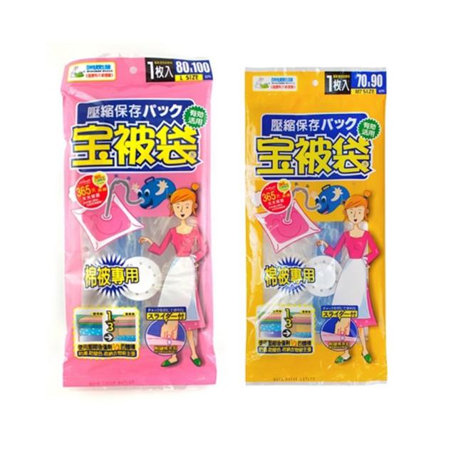 【悅.生活】Cozy Home_寶被袋_衣物棉被專用真空壓縮收納袋6入組(M/L)