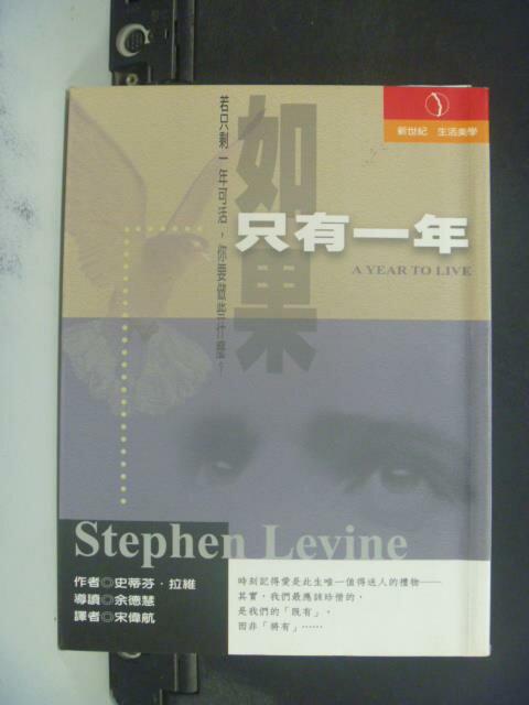 【書寶二手書T5/宗教_ICA】如果只有一年:若只剩一年可活你要做些什麼_史蒂芬拉維