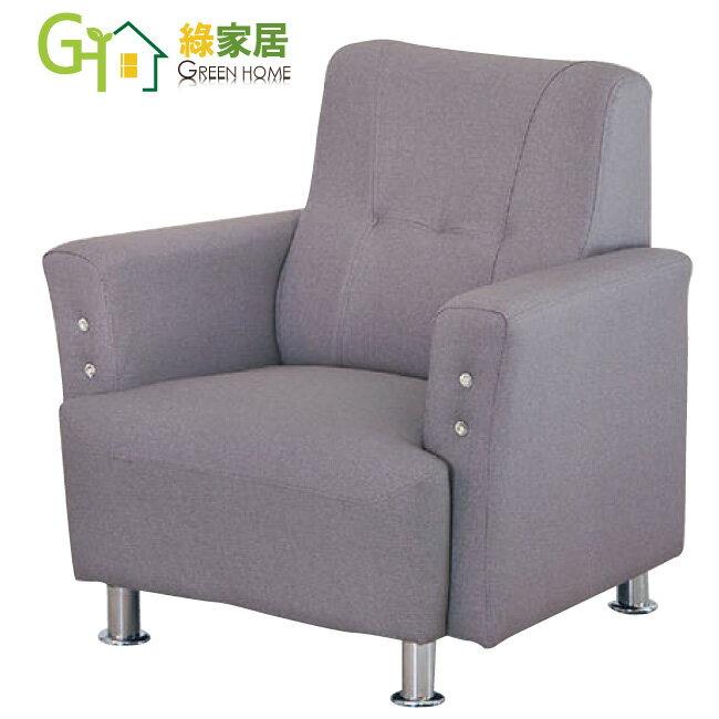 【綠家居】曼瑟薩 機能性皮革單人座沙發