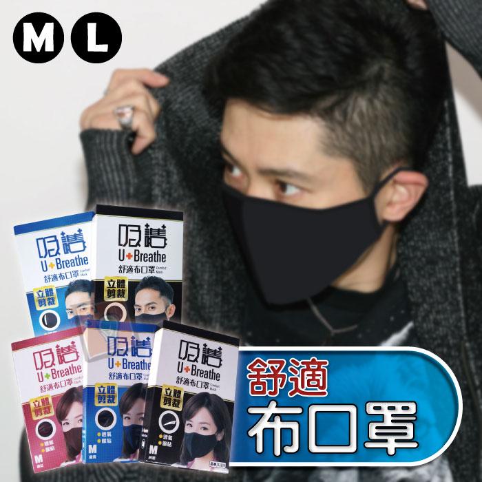 ORG《SD1302d》公司貨~V小臉 重複使用 男 女 兒童 成人 口罩 布口罩 透氣口罩 防塵口罩 運動 立體剪裁