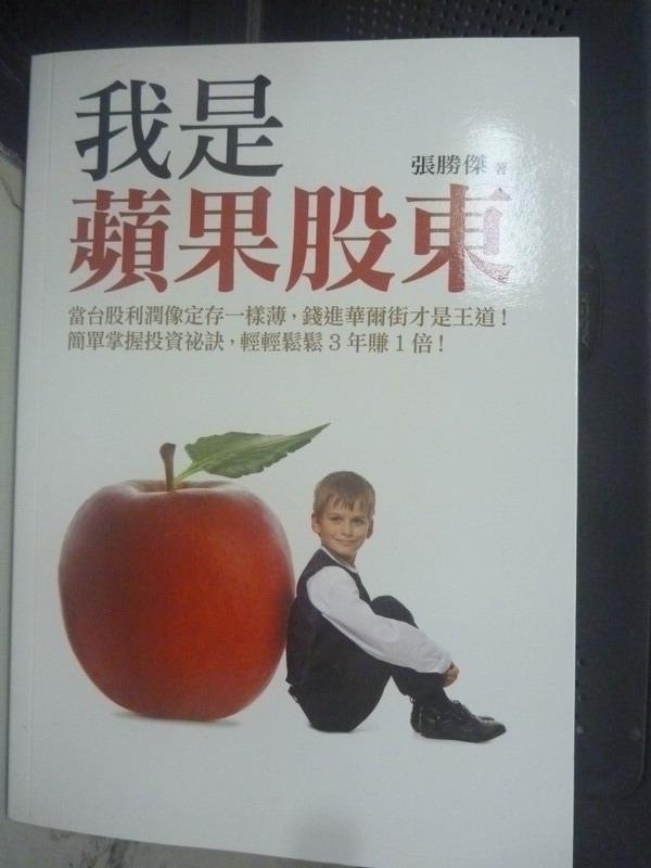 【書寶二手書T4/投資_LMT】我是蘋果股東_張勝傑