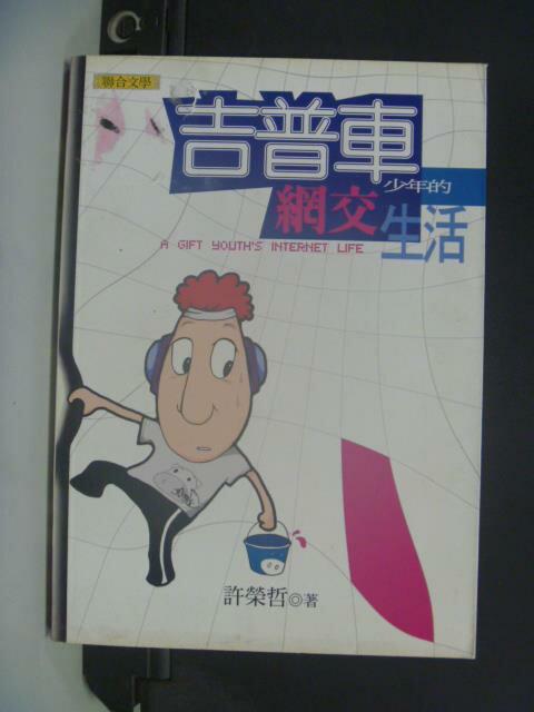 【書寶二手書T6/一般小說_GFI】吉普車少年的網交生活_許榮哲
