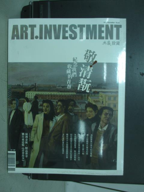 【書寶二手書T9/雜誌期刊_WFA】典藏投資61期+全民GO藝術2012_2本合售_敬清翫等