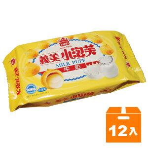 義美 牛奶 小泡芙 57g (12入)/箱