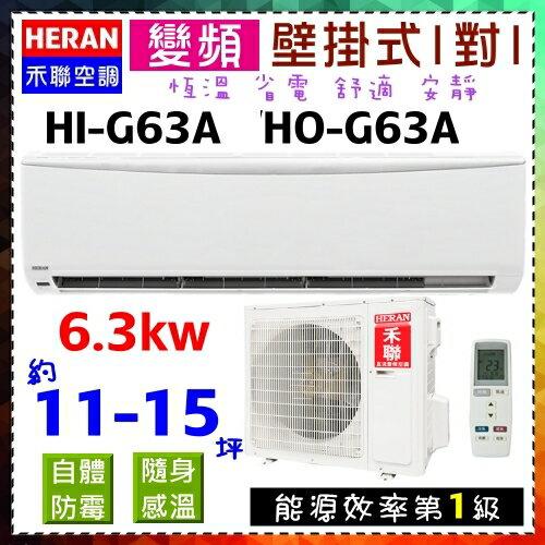 【禾聯冷氣】11~15坪6.3kw一對一變頻冷專分離式冷氣省電1級《HI-G63A/HO-G63A》公司貨