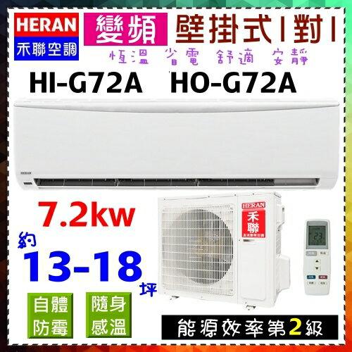 台灣精品【禾聯冷氣】13~18坪7.2kw一對一變頻冷專分離式冷氣省電2級《HI-G72A/HO-G72A》主機板7年壓縮機10年