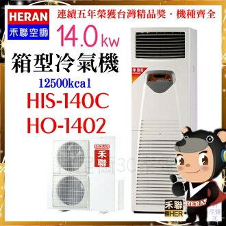 【禾聯冷氣】14kw12500kcal落地箱型氣冷式營業用冷氣《HIS-140C/HO-1402》