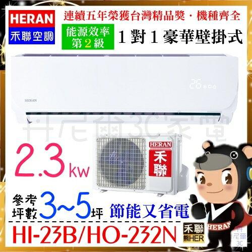 2016新機高效能【禾聯冷氣】3~5坪2.3kw一對一豪華分離壁掛式省電2級《HI-23B/HO-232N》全機三年保固