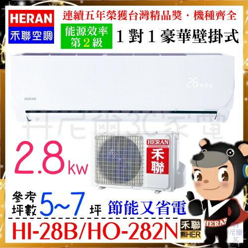 新節能更省電高效能【禾聯冷氣】5~7坪2.8kw一對一豪華分離壁掛式省電2級《HI-28B/HO-282N》全機三年保固