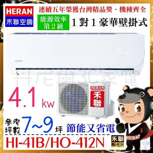 新節能更省電高效能【禾聯冷氣】7~9坪4.1kw一對一豪華分離壁掛式省電2級《HI-41B/HO-412N》全機三年保固