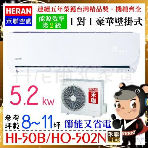 CSPF新節能更省電高效能【禾聯冷氣】8~11坪5.2kw一對一豪華分離壁掛式省電2級《HI-50B/HO-502N》全機三年保