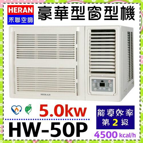 【禾聯冷氣】5KW9~13坪豪華型窗型單冷冷氣《HW-50P》全機三年保固 省電2級