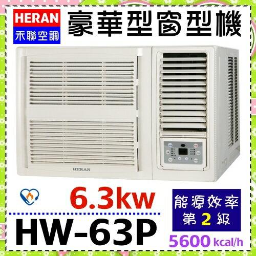 【禾聯冷氣】6.3KW11~15坪豪華型窗型單冷冷氣《HW-63P》全機三年保固 省電2級