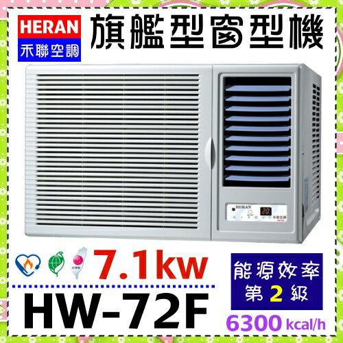 【禾聯冷氣】7.1KW13~18坪旗艦型窗型單冷冷氣《HW-72F》全機三年保固 省電2級 MIT標章