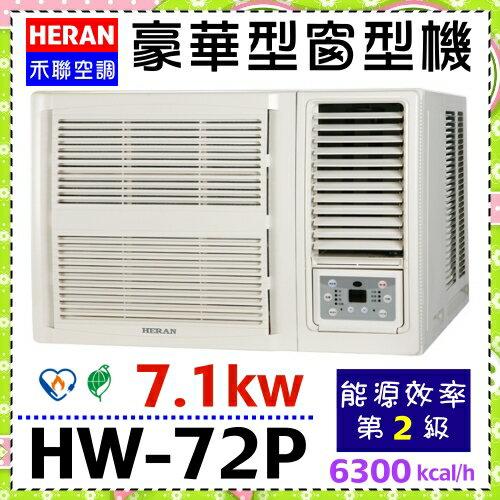 【禾聯冷氣】7.2KW13~18坪豪華型窗型單冷冷氣《HW-72P》全機三年保固 省電2級