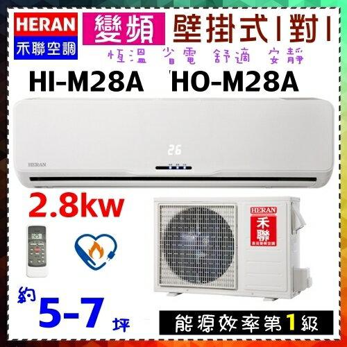 【禾聯冷氣】5~7坪2.8kw一對一變頻冷專分離式冷氣省電1級《HI-M28A/HO-M28A》原廠公司貨