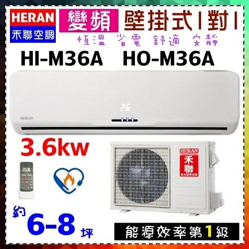 新節能更省電【禾聯冷氣】6~8坪3.6kw一對一變頻冷專分離式冷氣省電1級《HI-M36A/HO-M36A》原廠公司貨