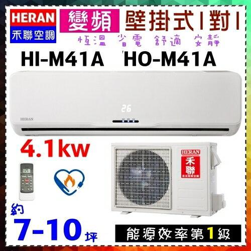 【禾聯冷氣】7~10坪4.1kw一對一變頻冷專分離式冷氣省電1級《HI-M41A/HO-M41A》主機板7年壓縮機10年