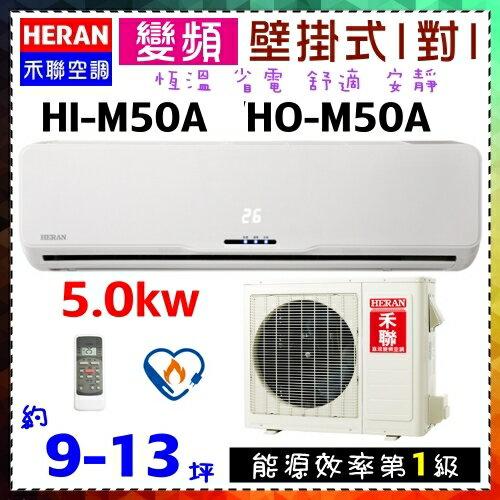 【禾聯冷氣】9~12坪5kw一對一變頻冷專分離式冷氣省電1級《HI-M50A/HO-M50A》原廠公司貨