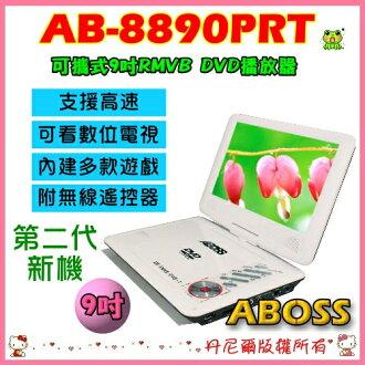 【ABOSS 進益】9吋可攜式DVD播放/行動數位電視《AB-8890PRT》贈大象手機座